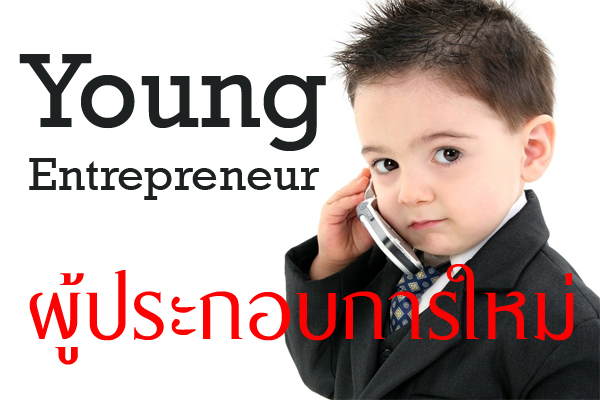 คำอธิบายภาพ : Young-Entrepreneur-wowrack1